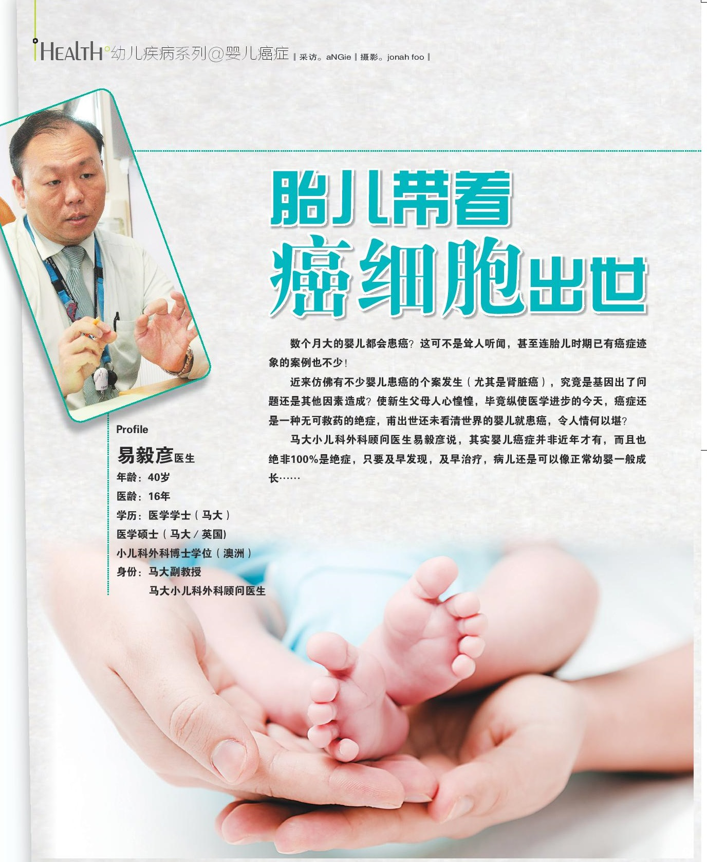 FMM0599_baby cancer-page-001
