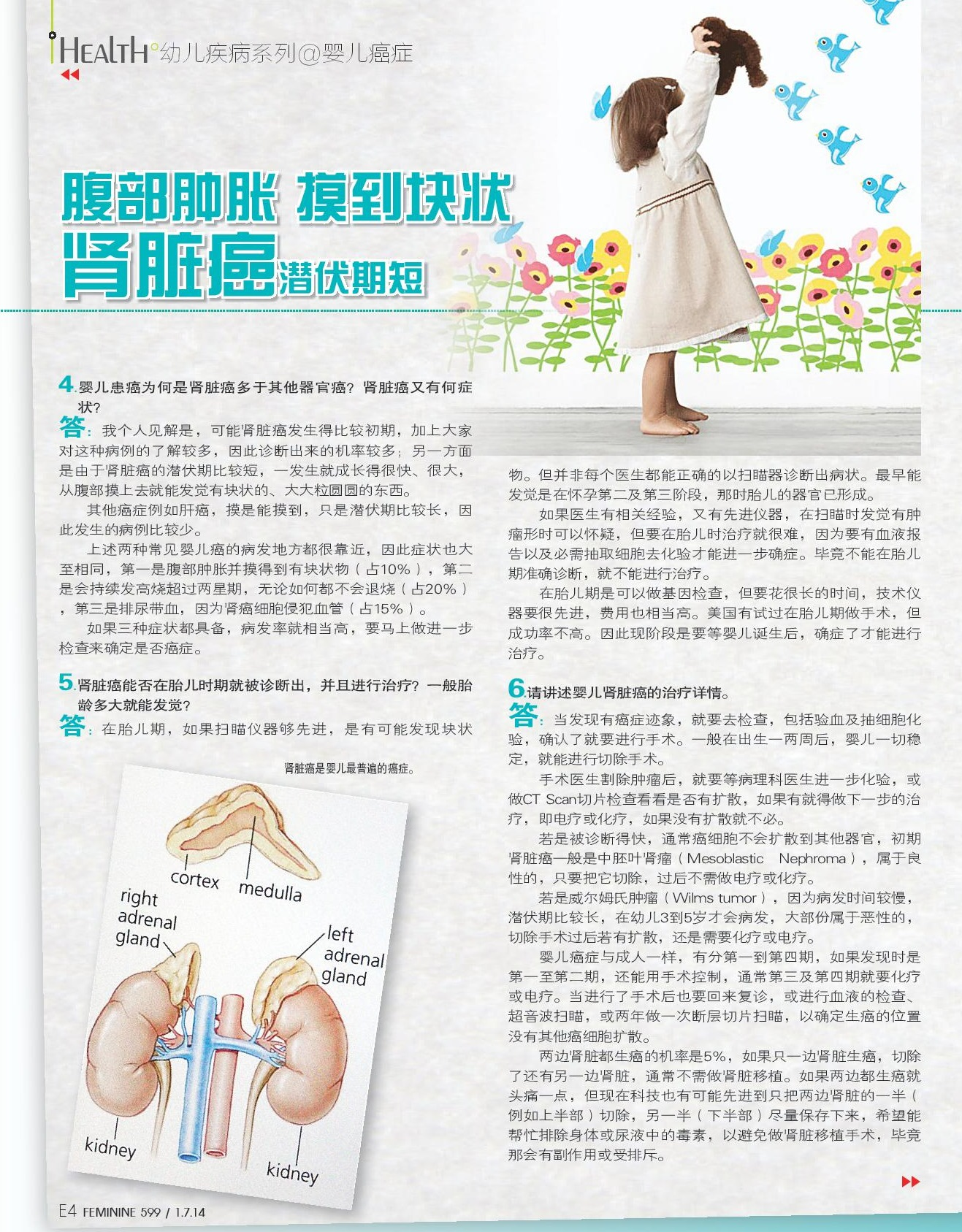FMM0599_baby cancer-page-003