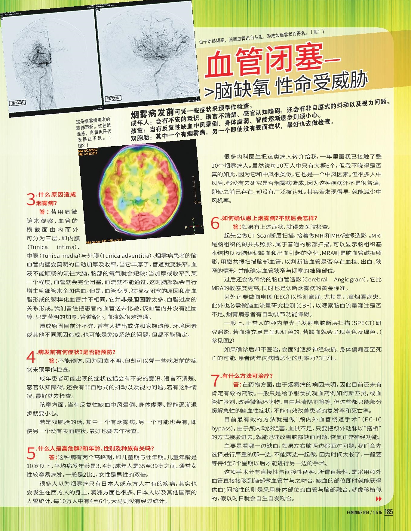 FMM0614_P184-P186-page-002
